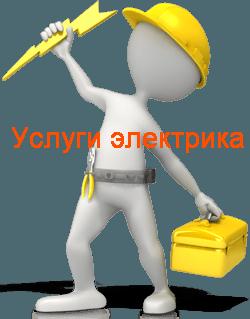 Сайт электриков Киселевск. kiselevsk.v-el.ru электрика официальный сайт Киселевска